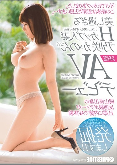 "Watch043 Beauty Too H Cup Married Nozaki Canon 27-year-old AV Debut ""in A Small 5 There Was E Cup"" Th…"