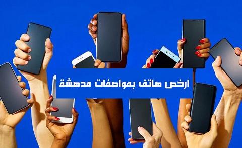 ارخص هاتف بمواصفات مدهشة