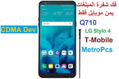 فك شفرة المبلغات يمن موبايل فقط  LG Stylo 4  MetroPcs + T-Mobile