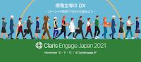 Claris Engage Japan 2021 登壇 [11月10日(水)]