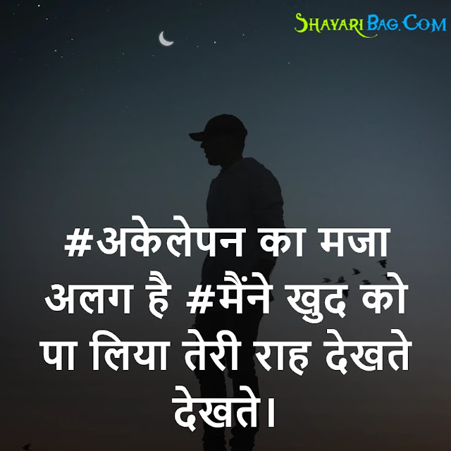 New Sad Hindi Caption 2021