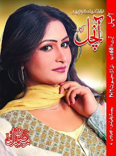 Aanchal Digest June 2016