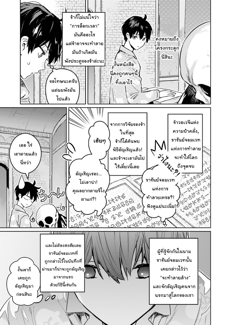 Hametsu no Madou Ou to Golem no Ban Kisaki - หน้า 22