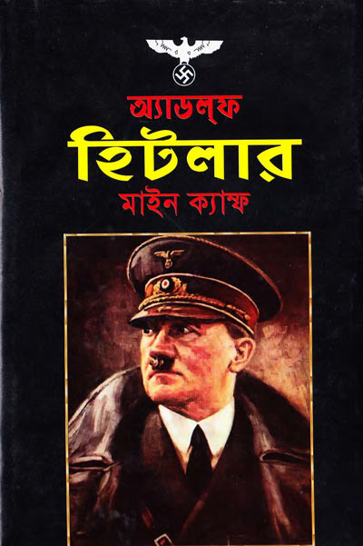 Adolf Hitler - Md. Billal Hossain