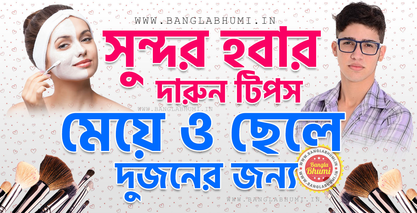 Best Beauty Tips for Man and Women in Bengali Language