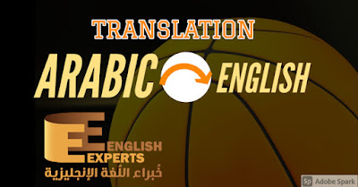 translate into Arabic from English