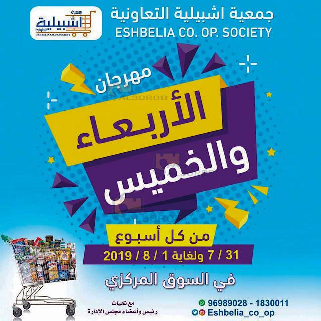 عروض جمعية أشبيلية  الكويت من موقع العروض من 31 يوليو  حتى 1 أغسطس