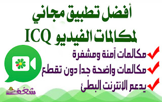 تنزيل تطبيق مكالمات الفيديو ICQ برابط مباشر
