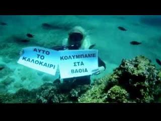 Ellinida-parousiastria-peftei-vytho-anagkes-ekpompis