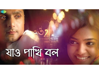 Jao pakhi bolo Lyrics in bengali-Antaheen