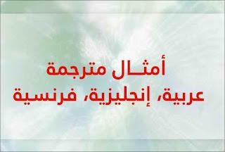 أمثـــال مترجمة عربية، إنجليزية، فرنسية %D8%A3%D9%85%D8%AB%D