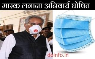 mask making at home,coronavirus news today,cm bhupesh baghel news,cg lockdown news,