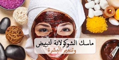 ماسك الشوكولاتة لتبييض وتنعيم البشرة