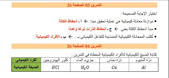 حل تمرين 3 و 4 ص 26 فيزياء 3 متوسط