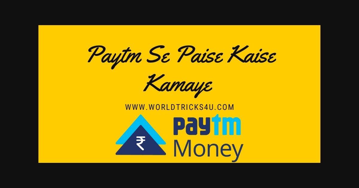 Paytm Se Paise Kaise Kamaye 2020 ( Top 3 Secrates)