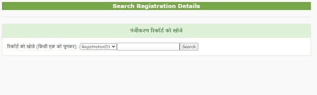 Search Registration DBT Bihar