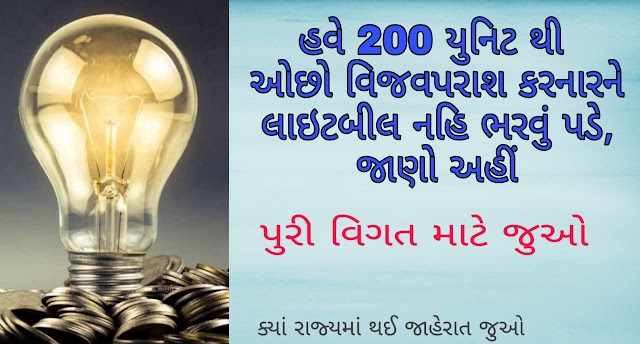 Now with less than 200 units of power users do not have to pay a lightbulb, know here