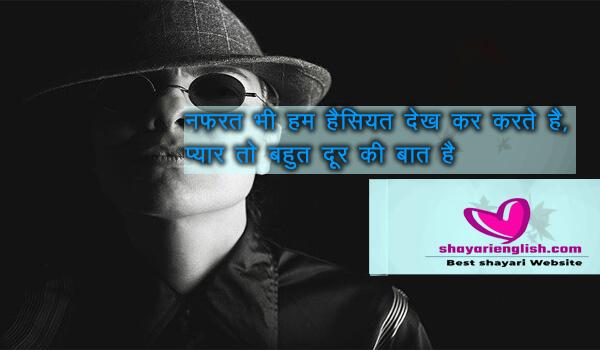NEW ATTITUDE SHAYARI IN HINDI AND ENGLISH FOR FACEBOOK,WHATSAPP