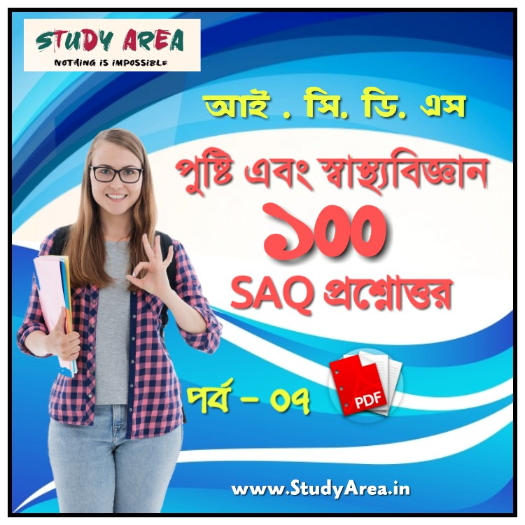 ICDS  Supervisor Exam Special 100 Nutrition & Health  Related G K Questions & Answers in Bengali PDF - Part -07