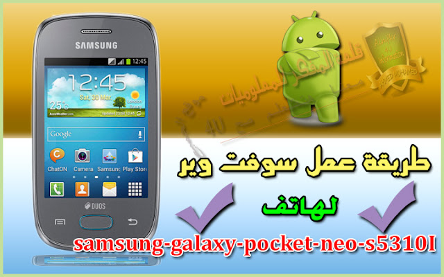 Software for Android