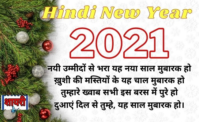 Happy New Year Shayari Images | नया साल की शायरी 2021| HD Photo Download