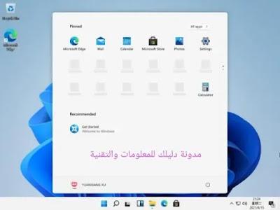 مميزات نظام التشغيل Windows 11