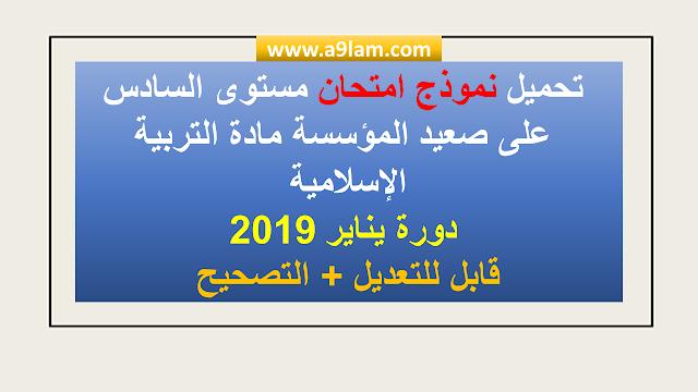 تحميل نموذج  امتحان مستوى السادس على صعيد المؤسسة مادة التربية الاسلامية دورة يناير 2019