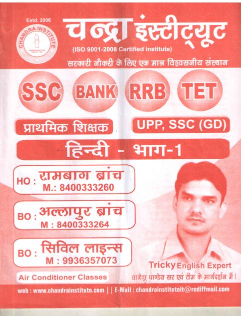 यूपी टी ई टी हिंदी पेपर भाग १ | UPTET Part 1 Paper Syllabus in Hindi PDF Book Free Download || Chandra Institute