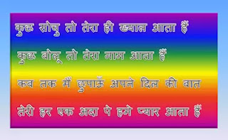 Love-shayari-image-in-hindi