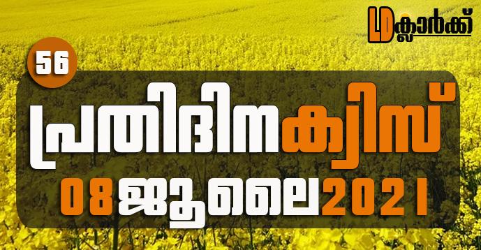 Kerala PSC | 08 Jul 2021 | Online LD Clerk Exam Preparation - Quiz-56