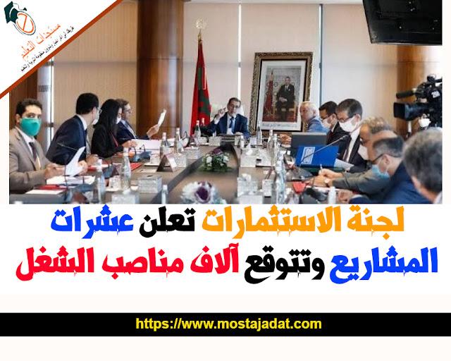 لجنة الاستثمارات تعلن عشرات المشاريع وتتوقع آلاف مناصب الشغل
