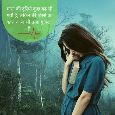 whatsapp dp for girls, alone dp for girls, sad dp with quotes, broken heart dp for girls