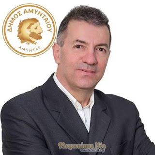 Ο Δήμαρχος Αμυνταίου απαντά στο κ.Μάκη Ιωσηφίδη