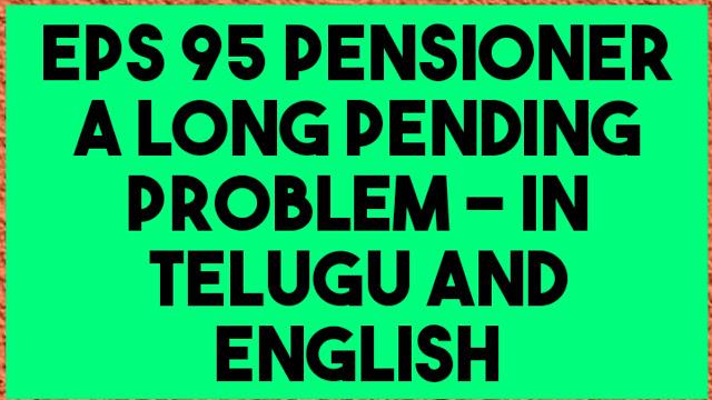 EPS 95 PENSION – A LONG PENDING PROBLEM | TELUGU
