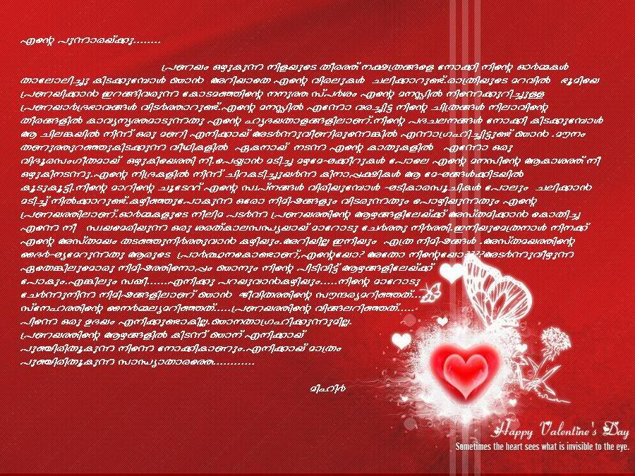 "Search Results for ""Malayalam Love Theme"" – Calendar 2015"