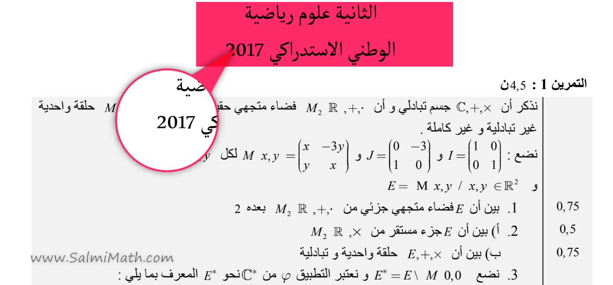الامتحان الوطني للرياضيات 2017 شعبة العلوم رياضية الدورة  الإستدراكية مع التصحيح