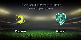 Ростов – Ахмат смотреть онлайн бесплатно 16 сентября 2019 прямая трансляция в 20:30 МСК.