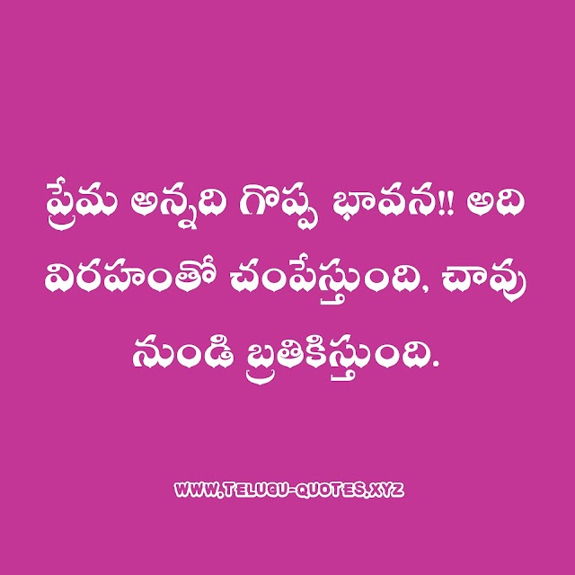 Best Heart Touching Love Quotes In Telugu Images Download