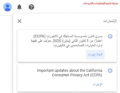 يسري قانون خصوصية المستهلك في كاليفورنيا (CCPA) اعتباراً من 1 كانون الثاني (يناير) 2020