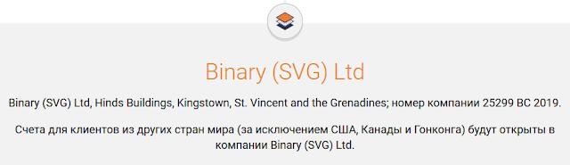 Binary com - лицензия