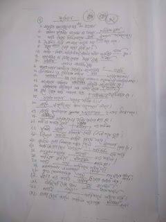 ৫ম শ্রেনীর বিজ্ঞান সাজেশন ২০১৯ | পি এস সি বিজ্ঞান ফাইনাল সাজেশন ২০১৯