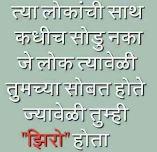 marathi suvichar good night sms