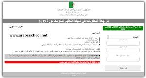 تأكيد معلومات شهادة التعليم المتوسط 2019
