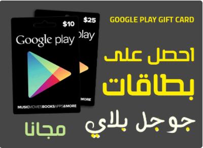بطاقة جوجل بلاي مشحونة مجانا google play