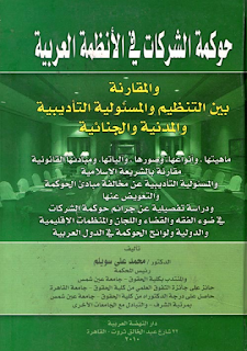 تحميل كتاب حوكمة الشركات في الأنظمة العربية، والمقارنة بين التنظيم والمسئولية التأديبية والمدنية والجنائية pdf د. محمد علي سويلم، مجلتك الإقتصادية