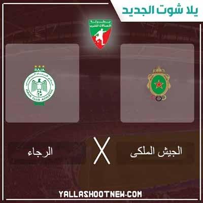 مشاهدة مباراة الرجاء الرياضى والجيش الملكى بث مباشر اليوم 12-02-2029 فى الدورى المغربى