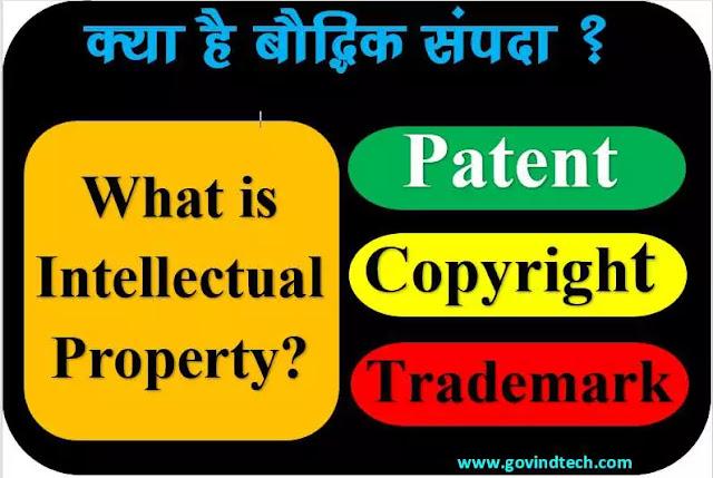 आखिर क्या है पेटेंट, कॉपीराइट और ट्रेडमार्क? इसके बारे में आप सभी का जानना बहुत जरूरी है। What are patents, copyrights and trademarks? It is very important for all of you to know about this.