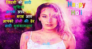 Happy Holi Romantic Quotes Shayari for Boyfriend Girlfriend in Hindi