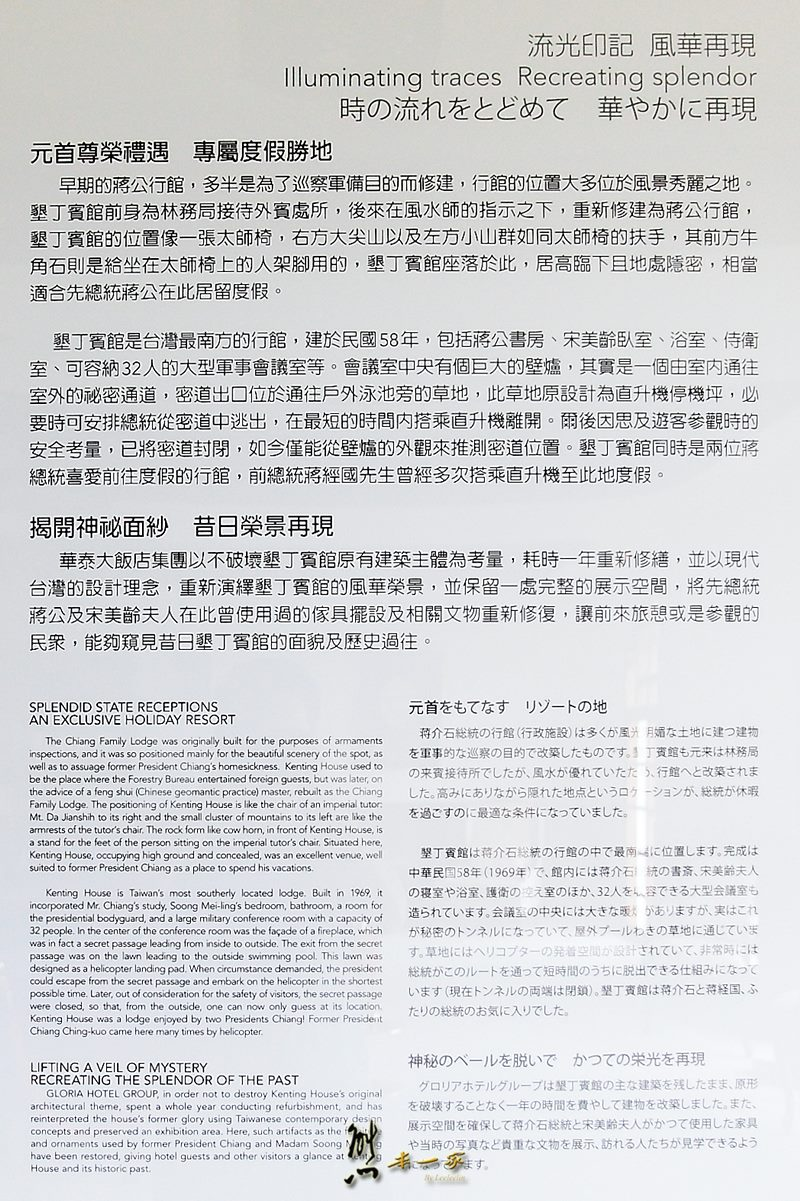 蔣公書齋|華泰瑞苑墾丁賓館