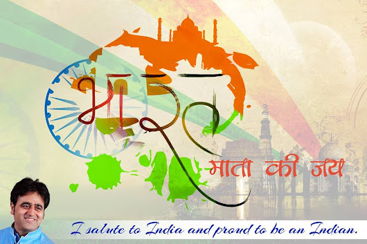 भारत माता की जय - I Salute to INDIA and proud to be an INDIAN - Sanjeev Juneja
